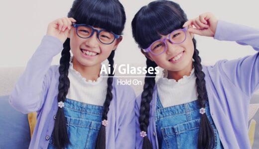 HoldOn Ai/Glasses公式オンラインショップがオープン!