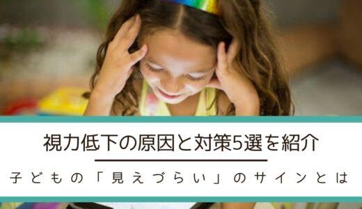 視力低下の原因と対策5選を紹介 子どもの「見えづらい」のサインとは