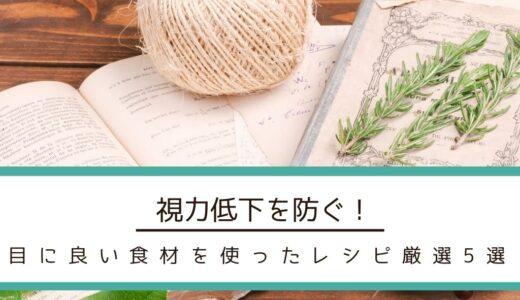 【視力低下を防ぐ】目に良い食材を使ったレシピ厳選5選