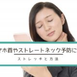 スマホ首やストレートネック予防に良いストレッチと方法