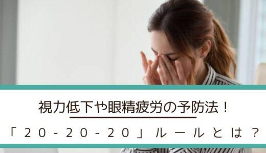 視力低下や眼精疲労の予防法!「20-20-20」ルールとは?