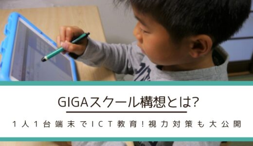 GIGAスクール構想とは?1人1台端末でICT教育!視力対策も大公開
